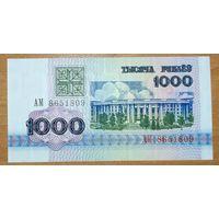 1000 рублей 1992 года, серия АМ - UNC