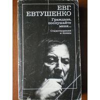 "Евгений Евтушенко. Стихотворения ""Граждане послушайте меня"""