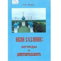 Зонтиков, Н.А. - Иван Сусанин: легенды и действительность
