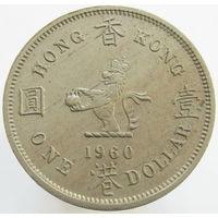 Гонконг 1 доллар 1960 (358)