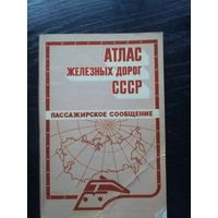 Атлас железных дорог СССР. 1986