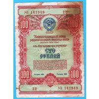 W: СССР облигация на сумму 100 рублей 1954 года (22-161949)