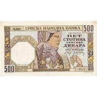 Сербия, 500 динаров, 1941 г., XF-aUNC
