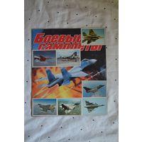 Боевые самолеты. Альбом с наклейками. Полный