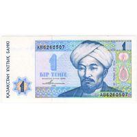1 тенге 1993 г ... aUNC Казахстан