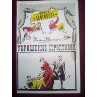 Программа Театр Ленсовета 1981г Укрощение строптивой
