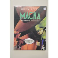 "DVD диск ""Маска"""