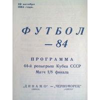 1984 год Динамо Минск--Черноморец Одесса--кубок ссср-1/8 финала