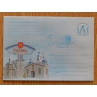 Беларусь 2009 Паричи герб