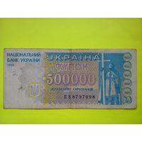 500 000 карбованцев 1994 г.