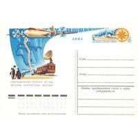1980 - ПК с ОМ - Перелет ИЛ-86Д # 89