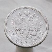 1 рубль 1899 ЭБ СПБ