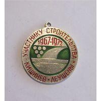 Медаль Знак памятный без колодки СССР Молдавия Участнику строительства Кишинев-Леушены 1967-1972