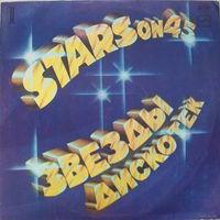 "Пластинка-винил Stars On 45 - ""Звёзды Дискотек 2"" (1983, Мелодия)"