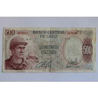 Чили, 500 эскудо 1971 год. - RедкаЯ -