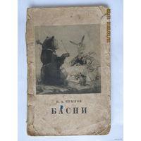 """И.А.Крылов """"Басни"""",1950 год"""