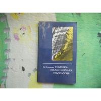 Кустанович С. Судебно-медицинская трасология. 1975