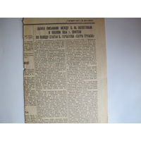 """Вырезка из """"Правды"""" (1 октября 1947 г.): Обмен письмами между В.Молотовым и послом США в СССР по поводу пасквиля Б.Горбатова на Г.Трумена"""