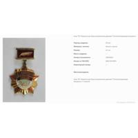 Куплю значок 87 Перекопская стрелковая дивизия (как на фото или другого вида)
