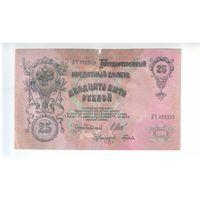 25 рублей 1909 года Шипов - Гусев ЕЧ 322259 и ЕЧ 322260 (номера попорядку)