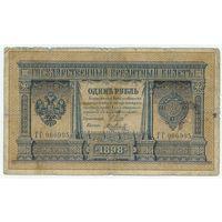 1 рубль 1898 год, Шипов - Я. Метц, ГГ 966995