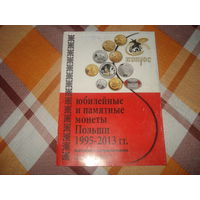 Юбилейные и памятные монеты Польши 1995-2013 годов. Каталог Конрос