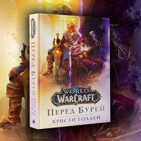 World of Warcraft Перед бурей