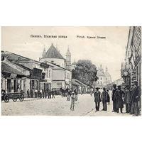 Пинск, Киевская улица (фельдпост 24.8.17)