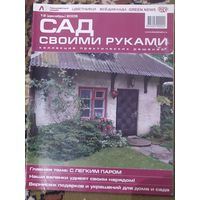 Журналы по садоводству