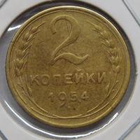 2 копейки 1954 г  (3)