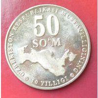 Узбекистан 50 сум (сом) 2001 г.