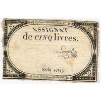 5 Ливров Франция (Серия 10213)