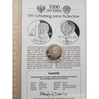 Монета 1 рубль СССР юбилейный