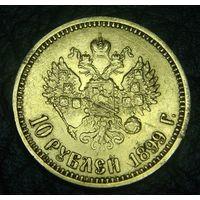 РАСПРОДАЖА КОЛЛЕКЦИИ! 10 рублей 1899 ФЗ с 1р без минималки