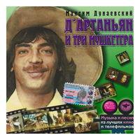 Максим Дунаевский - Д`Артаньян и три мушкетера. Музыка из телефильма (2002)