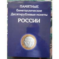 Альбом для монет. Памятные биметаллические десятирублёвые монеты России.