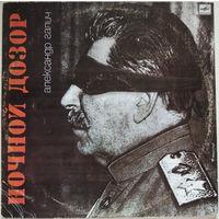 Александр Галич - Ночной Дозор - LP - 1990