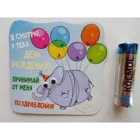 Магнит виниловый на День рождения (с глазками)