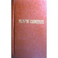Жорж Сименон Желтый пес Цена головы Негритянский квартал Президент 1960 г.