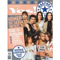 """Журнал """"Yes! Фабрика звезд"""" #10 январь 2005г."""