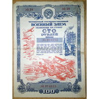 Военный заем 100 руб 1945г