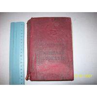 М.Горький последние рассказы.1937 год.начало с 47 страницы.