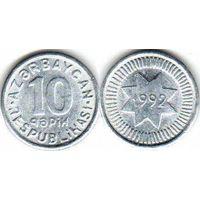 Азербайджан - 10 Гяпик 1992 алюминий