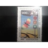 Киргизия 1995 ГАИ, бабочка