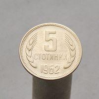 Болгария 5 стотинок 1962