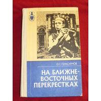 Олег Герасимов На ближне-восточных перекрестках. Рассказы о странах Востока