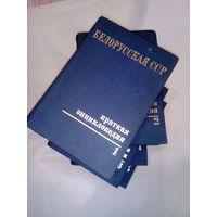 Белорусская ССР краткая энциклопедия в 5 томах. 1979г.