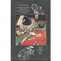Формирование японской национальной культуры конец XVI начало XX века