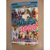 Сидней-2000: Хроника взлетов и падений