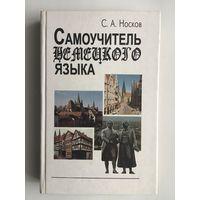 С. А. Носков. Самоучитель немецкого языка